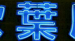 Akihabara neon Stock Footage