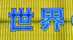 Tokyo Akihabara Stock Footage