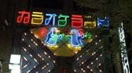 Karaoke building in Shinjuku in Tokyo, Japan Stock Footage
