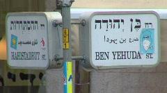 Ben Yehuda Street Sign. Stock Footage