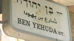 Ben Yehuda Street. Stock Footage