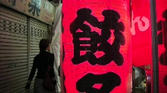 Great shot of an alley in Tokyo Japan Stock Footage