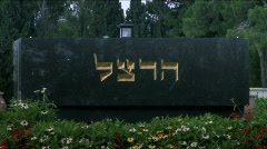Binyamin Ze'ev Herzl grave 2 Stock Footage
