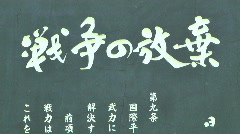 Japanese Text On Stone Stock Footage
