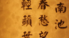 Ancient chinese words on old paper - stock footage