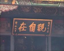 Inside Sik Sik Yuen Wong Tai Sin Temple, Hong Kong GFSD Stock Footage