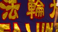 Religion & faith, Falun Dafa (Falun Gong) banner zoom Stock Footage