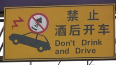Chinese road sign - don't drink and drive Stock Footage