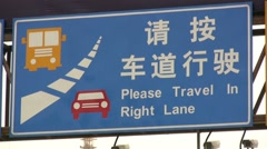 Funny Chinese road sign - 'please travel in right lane' - stock footage