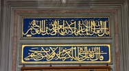 Turkey Istanbul Islamic calligraphy at mosque Stock Footage
