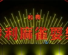 Neon Sign pullout, Hong Kong GFSD Stock Footage