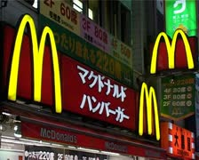 Tokyo MacDonalds static GFSD Stock Footage