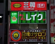 Neon signs in Kanji writing, Japan GFSD Stock Footage