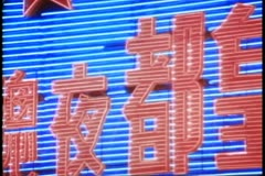 Hong Kong by night, 1982, Nathan Road filled with neon signs Stock Footage