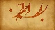 Arabic-bismillah-animation-calligraphy Stock Footage