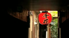Lantern in front of the restaurant. Stock Footage