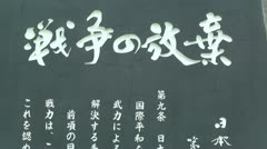 Japanese Text on Stone 03 Stock Footage