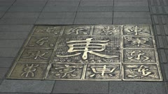 Inscription of Shenzhen on sidewalk, Dong Men Shopping District, Shenzhen, China Stock Footage