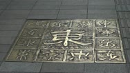 Stock Video Footage of Inscription of Shenzhen on sidewalk, Dong Men Shopping District, Shenzhen, China