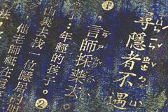 Ancient chinese words Stock Photos