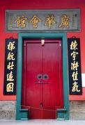 Guan ti temple Stock Photos