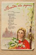 vintage russian greeting postcard shows girl - stock photo