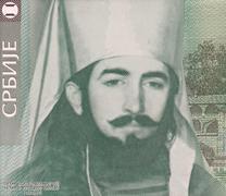 Petar II Petrovic on 20 Dinara 2000 Banknote from Yugoslavia Stock Photos