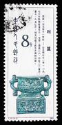 A stamp printed in china shows ancient bronze ware Stock Photos