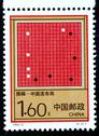 China - circa 1993: a stamp printed in china shows the ancient game of weiqi  Stock Photos