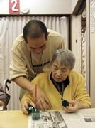 japan therapy at old peoples home kyoto 2003 - stock photo