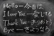 Learning japanese on a blackboard Stock Photos