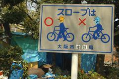 Japan honshu kansai osaka miyakojima ward park Stock Photos