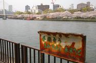 Japan honshu kansai osaka miyakojima ward okawa Stock Photos