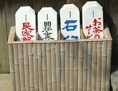 Stock Photo of japan honshu osaka park open air museum old box