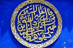 arabic script - stock photo