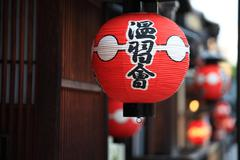 Lantern in Gion Kyoto - stock photo