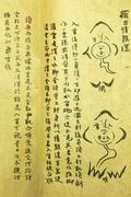 chinese ancient book of secret  geomancy - stock photo