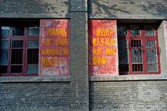 China, the slogan on the wall, Stock Photos