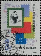 stamp - giant panda - stock photo