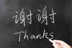 Thanks word in chinese and english Stock Photos