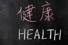 Stock Photo of health word in chinese and english