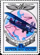 postage stamp show plane ant-3 - stock photo