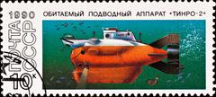 "postage stamp shows submarine ""tinro-2"" - stock photo"