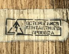 Beware of the power cable as text on russian language, stress details Stock Photos