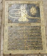 golden plaque at entrance of topkapi palace - stock photo