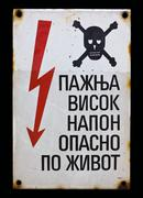high voltage - danger - stock photo