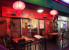front entrance of chinese restaurant at night - stock photo