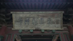 Inscribed board of Chinese temple Stock Footage