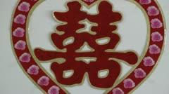 Chinese characters commonly used in traditional Chinese wedding:double happiness Stock Footage