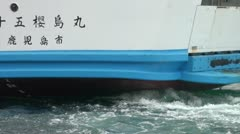 Closeup of Japanese ferry using propeller to slow down Stock Footage